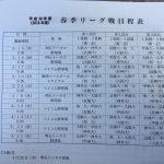 平成30年度近畿六大学春季リーグ戦 日程表